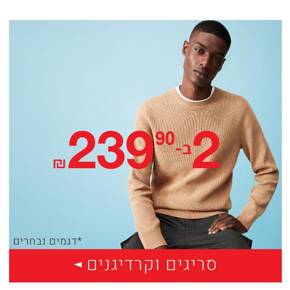 knits-cardigans-2-239-90.jpg